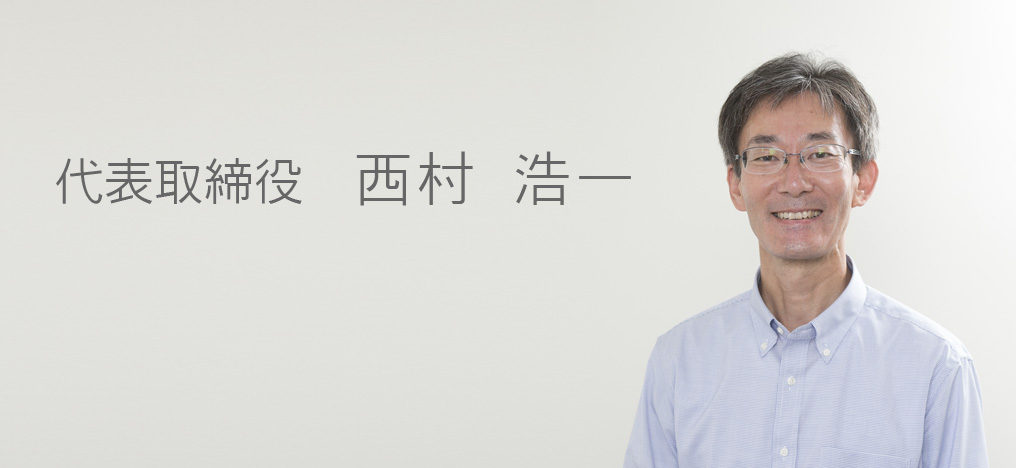 代表取締役 西村 浩一
