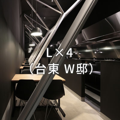 L×4(台東W邸)