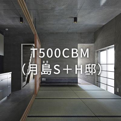 T500CBM(月島S+H邸)
